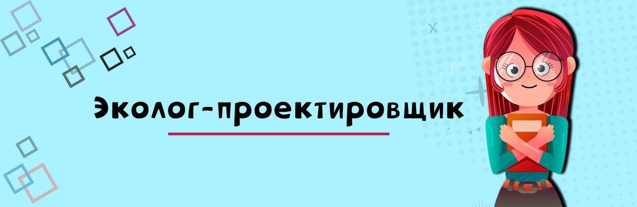 Эколог проектировщик вакансии удаленная работа фрилансер латвия