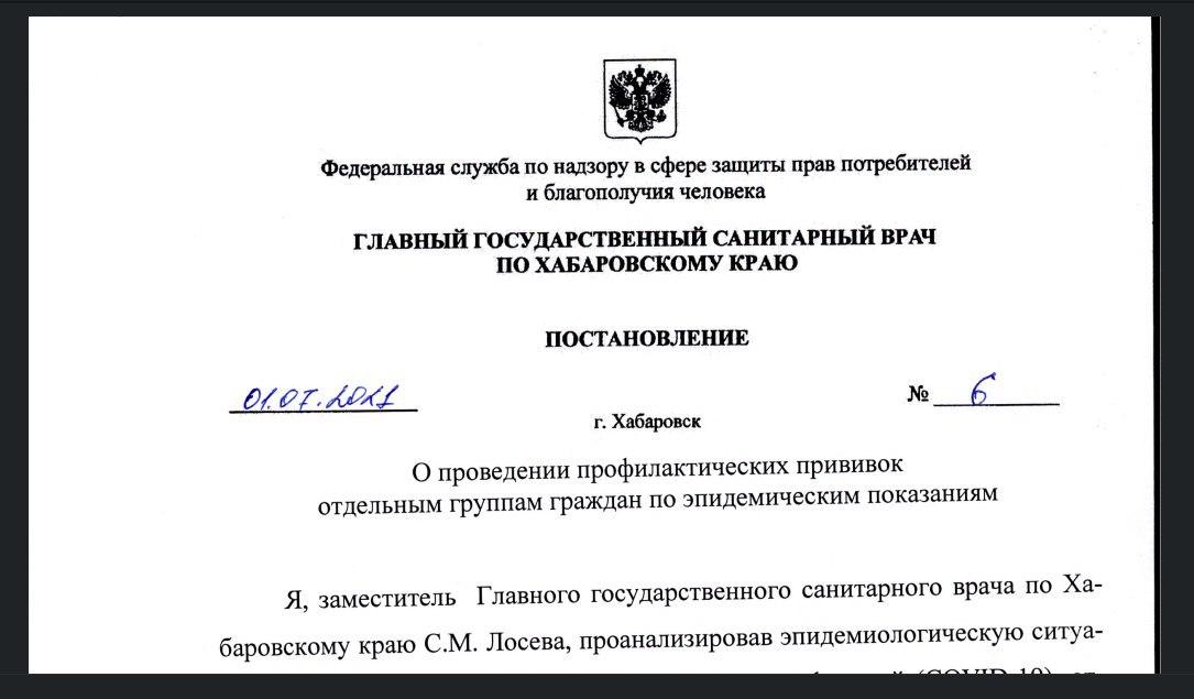 Обязательную вакцинацию ввели в Хабаровском крае