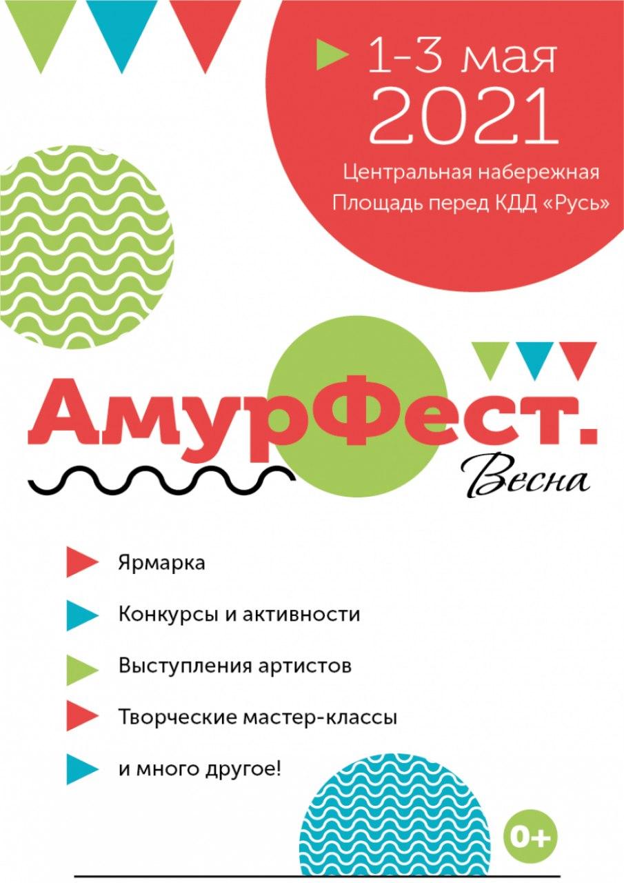"""1-3 мая отметят в Хабаровске фестивалем """"АмурФест.Весна - 2021"""""""