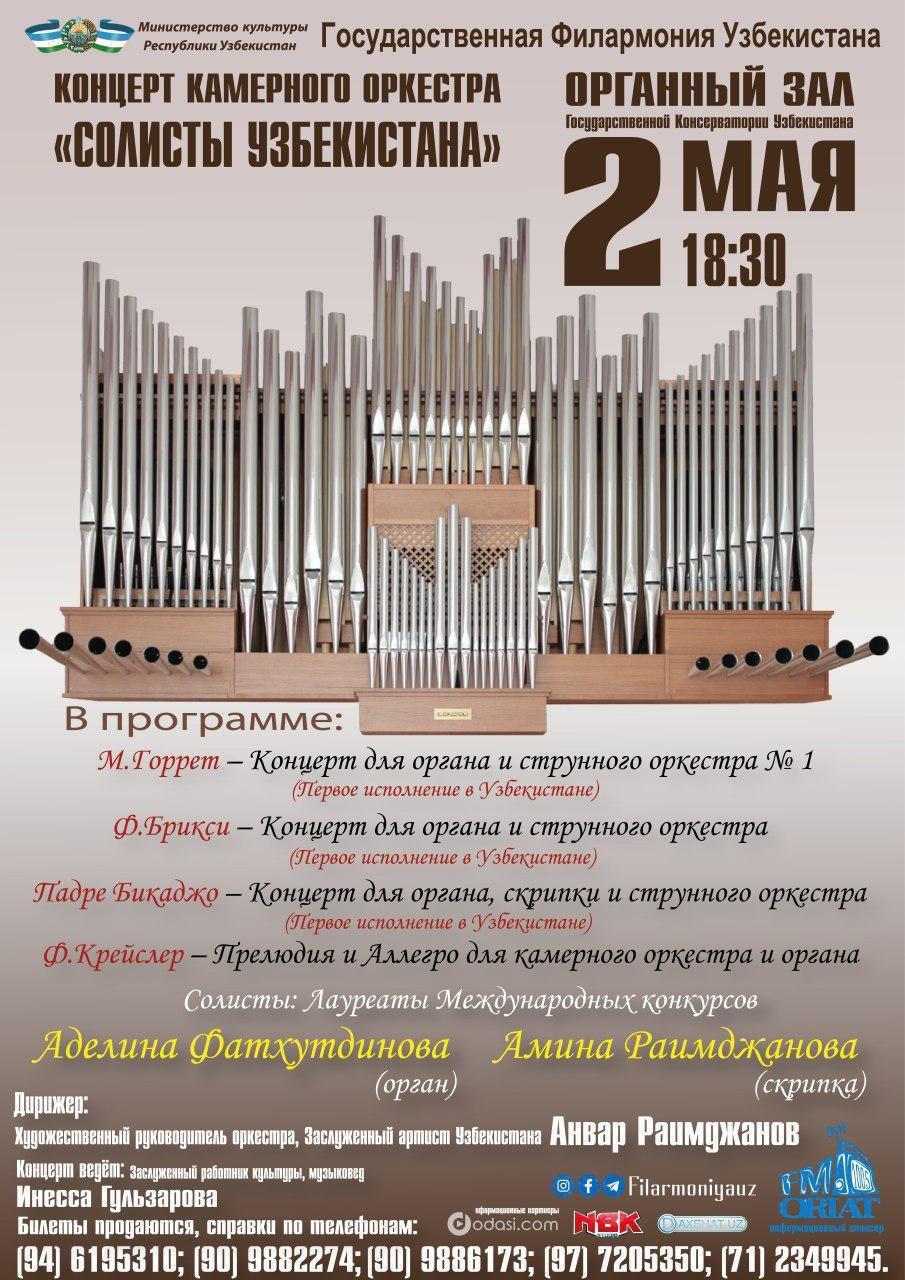 КОНЦЕРТ: Камерного оркестра  «Солисты Узбекистана»