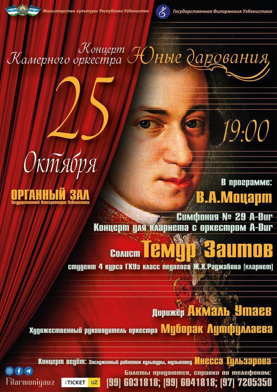 Концерт: Камерного оркестра «Юные дарования»