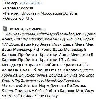 Садвакасова Дарья - эскорт на максималках 35