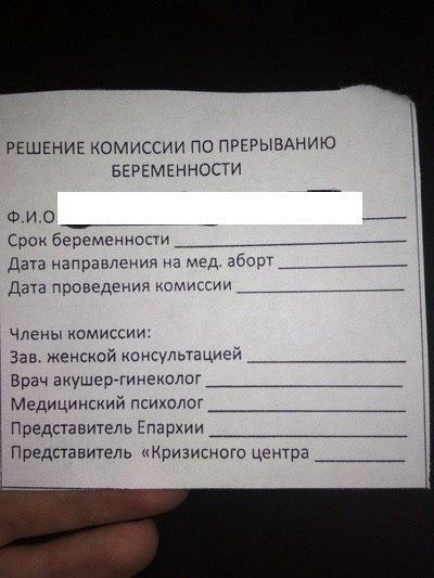 аборт белгород батюшка церковь обходной лист