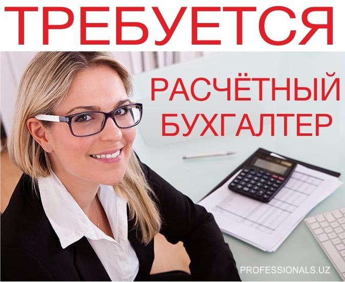 Ип требуется бухгалтер на дому вопросы для бухгалтера бюджетного учреждения