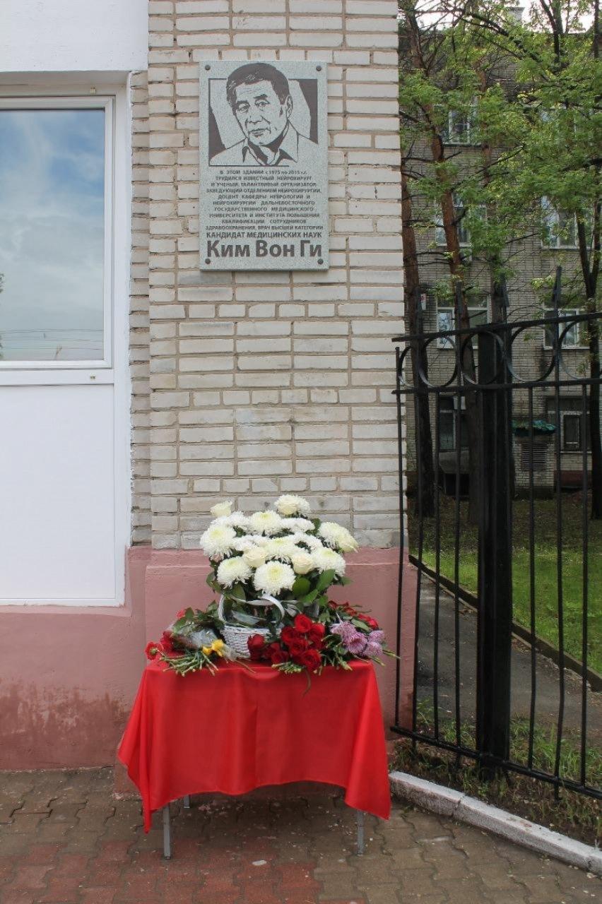 Мемориальная доска врача-нейрохирурга Ким Вон Ги