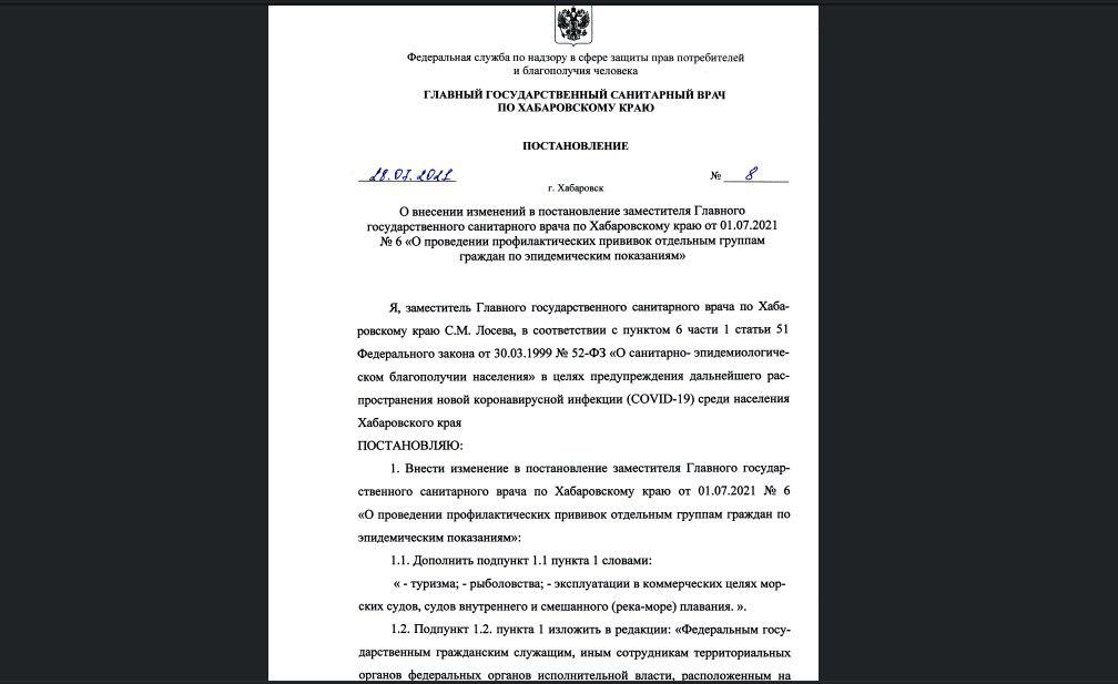 Обязательную вакцинацию в сфере туризма и рыболовства ввели в Хабаровском крае