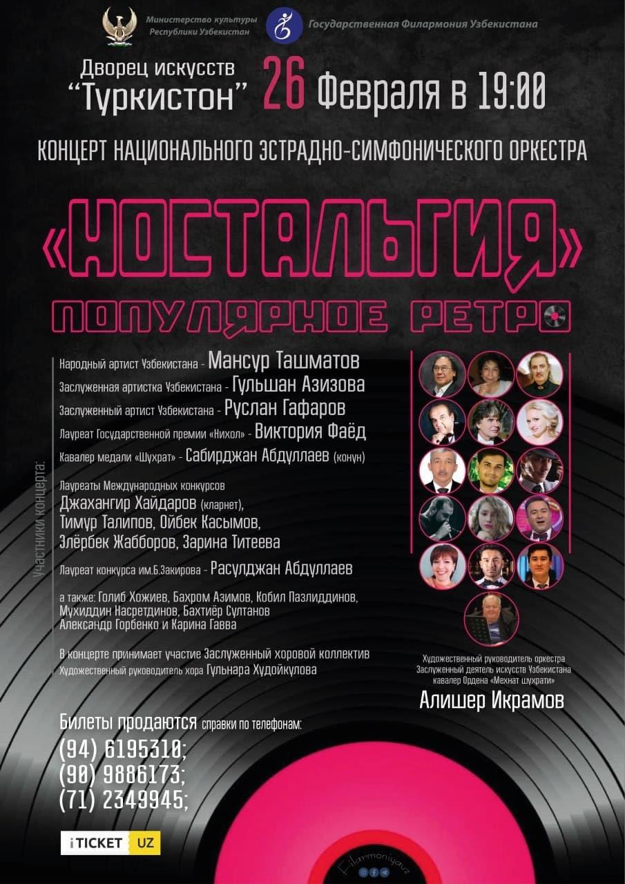 Концерт национального эстрадно симфонического оркестра «Ностальгия» Популярное ретро