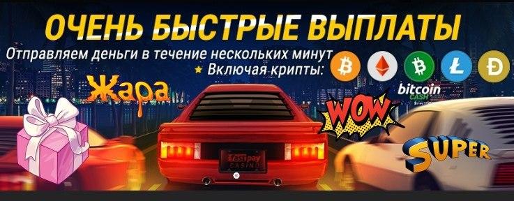 Неплохое казино с моментальными выплата казино онлайн с депозитом