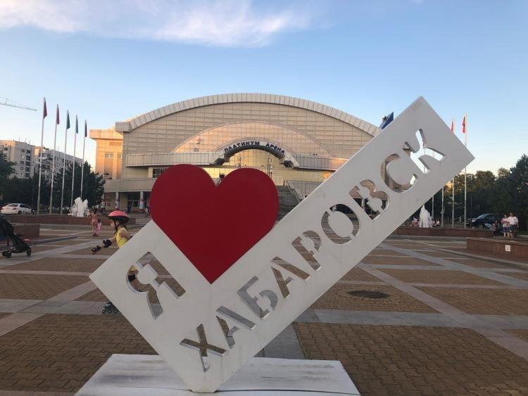 Хабаровску - Я люблю этот город