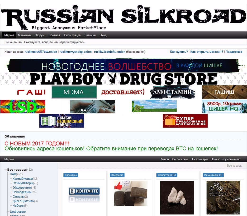 darknet сайты что это