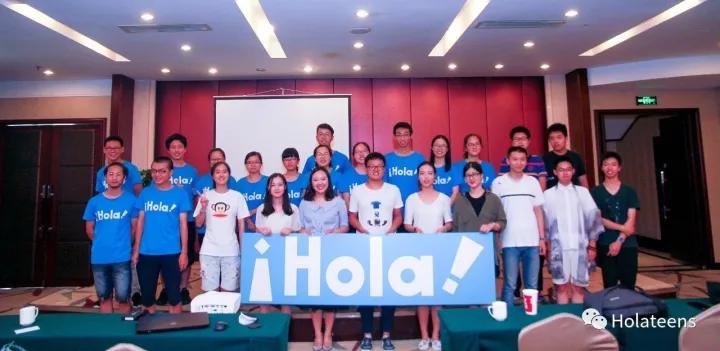 ¡Hola! Conf 2017 会后组委及部分讲者合影