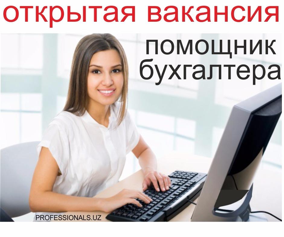 Вакансии помощник бухгалтера люберецкий район бухгалтерские и юридические услуги прайс