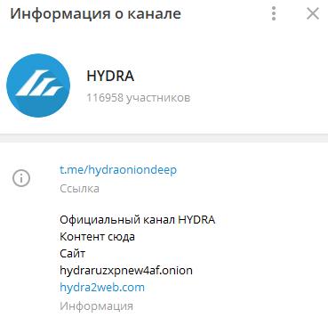 Telegram канал darknet hydraruzxpnew4af как зайти в даркнет с айфона hyrda
