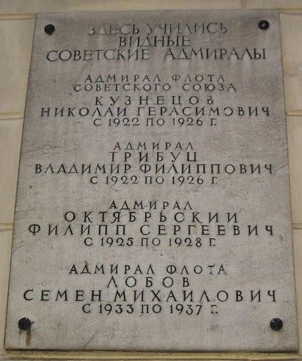 Мемориальная доска Октябрьскому Филиппу Сергеевичу