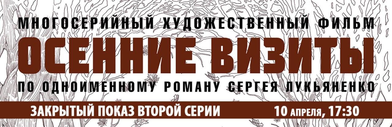 «Осенние визиты» в весенней Москве