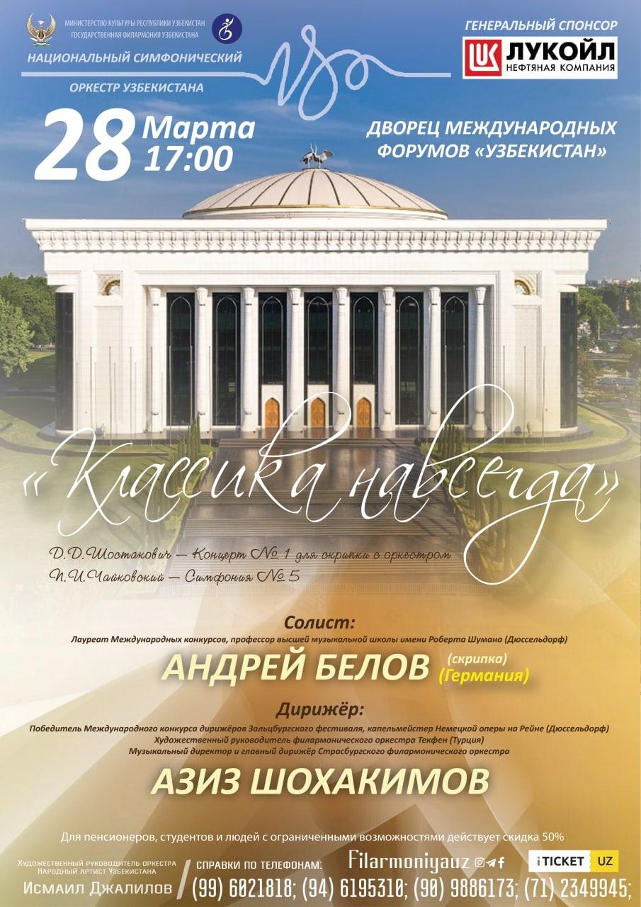 Во Дворце международных форумов «Узбекистан» состоится концерт Национального симфонического оркестра под руководством Азиза Шохакимова