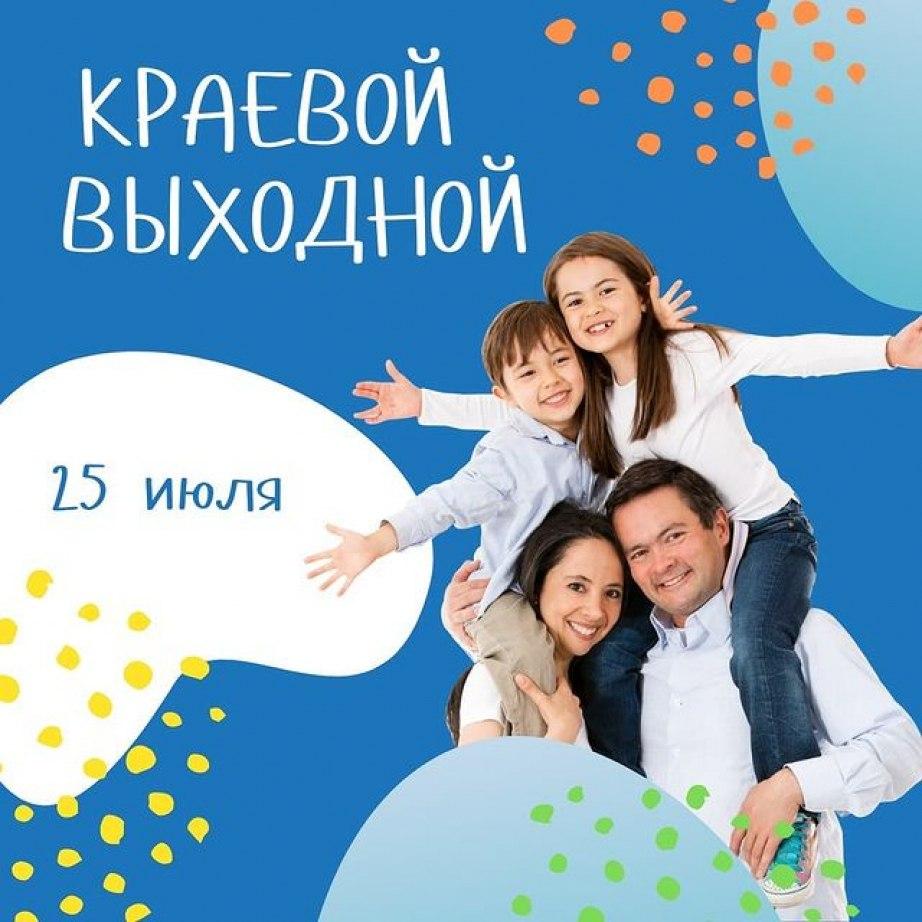 Библиотеки Хабаровска присоединяются к акции «Краевой выходной»