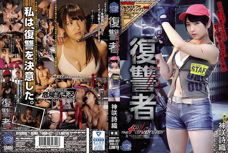 SHKD-827 復讐者 神咲詩織