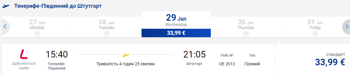 Из Киева в Германию и Тенерифе в две стороны всего за €97! Январь 7