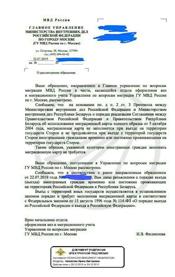 Образец заявления в роспотребнадзор на проверку кредитному договору