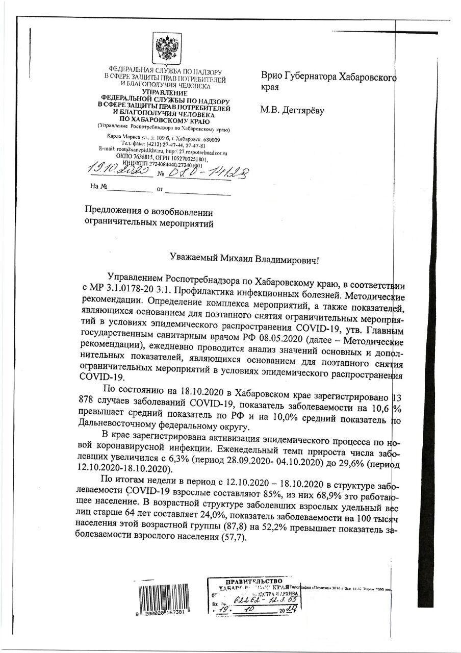 Роспотребнадзор рекомендует ввести в Хабаровском крае более жесткие ограничения