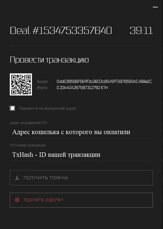 Этапы оформления сделки по приобретению токенов авторизированными пользователями – гражданами DECENTURION