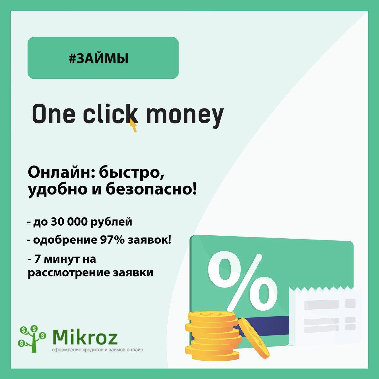 займ центрофинанс онлайн личный кабинет оплатить