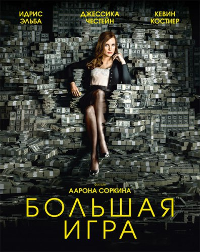 Большая игра / Molly's Game (2017) WEB-DLRip | iTunes