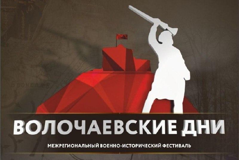 Фестиваль «Волочаевские дни» пройдет в Хабаровске