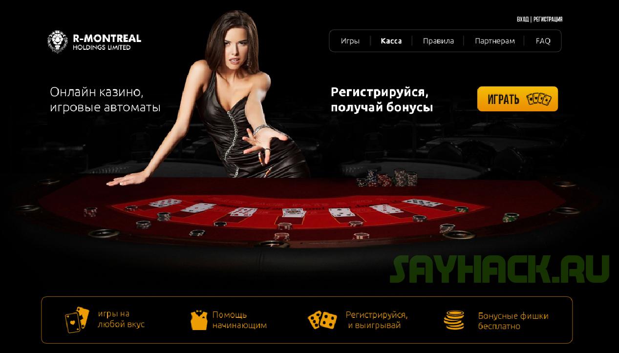 Предлагаю играть в казино раздачи карт в казино