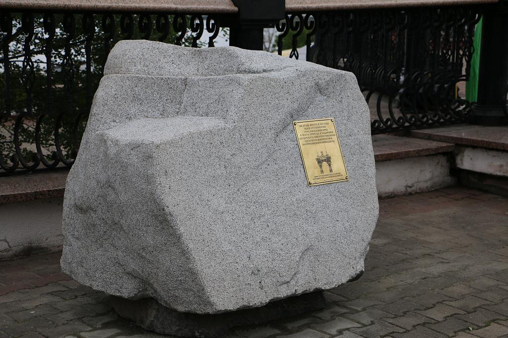 Памятный камень на месте Триумфальной арки (Хабаровск)