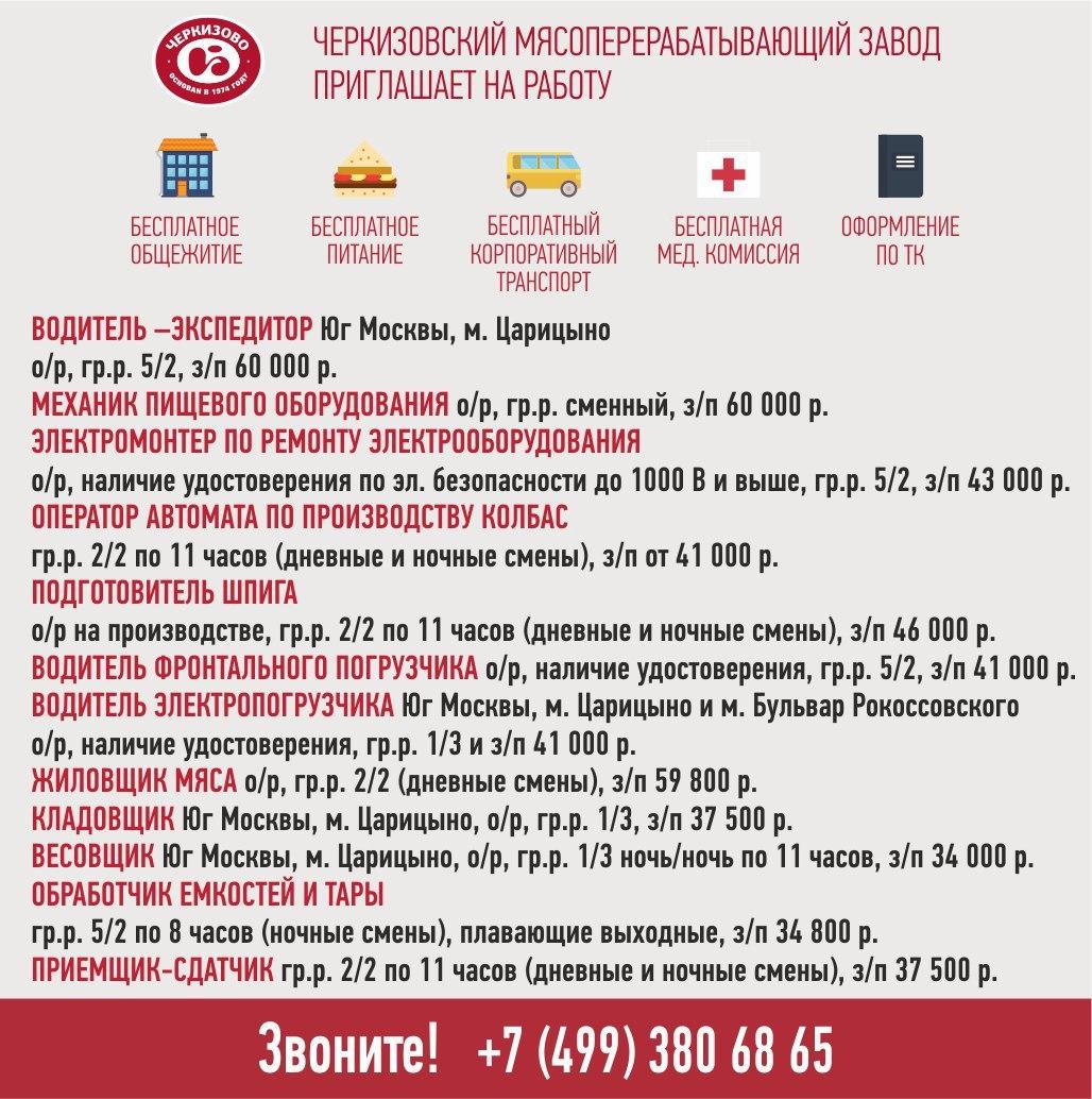 Медицинская книжка в Домодедово беляево