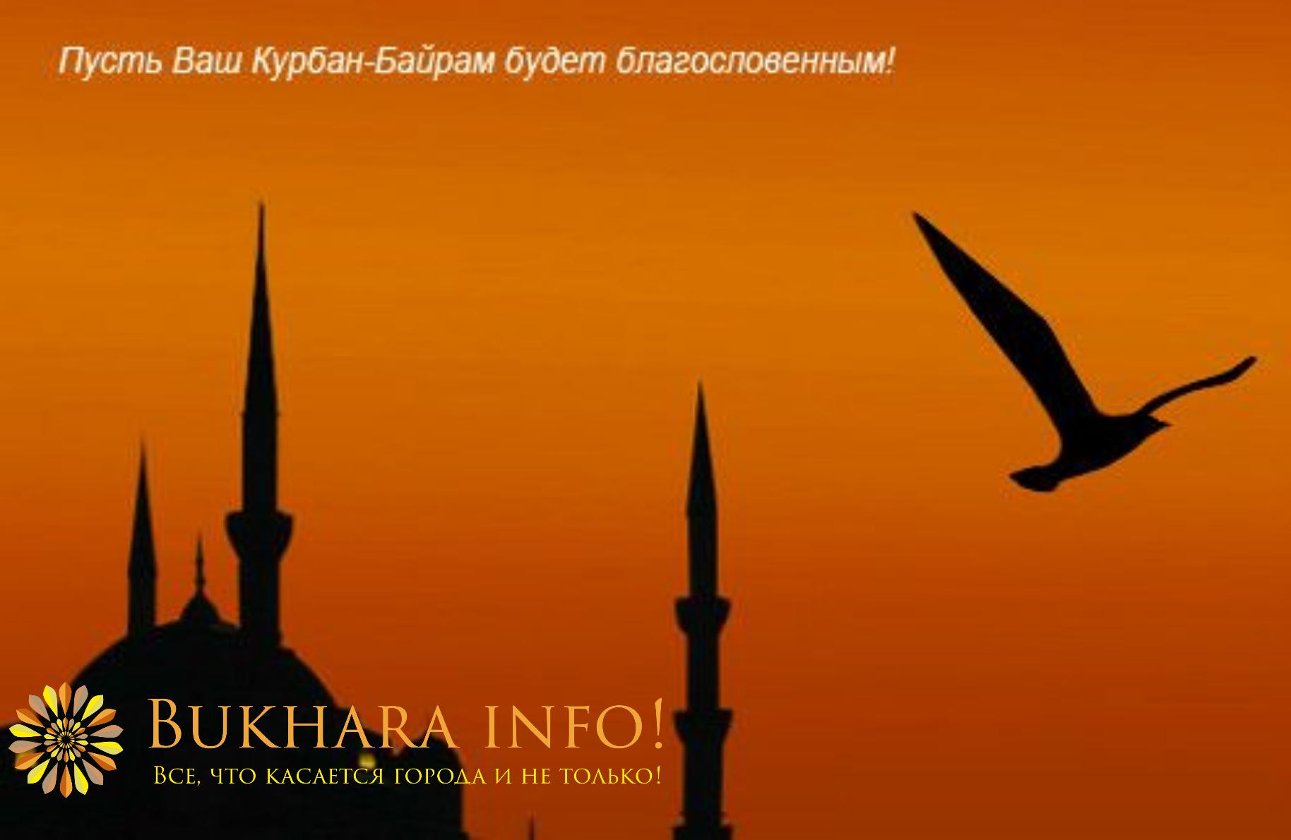 Открытка с праздником курбан-байрам на арабском