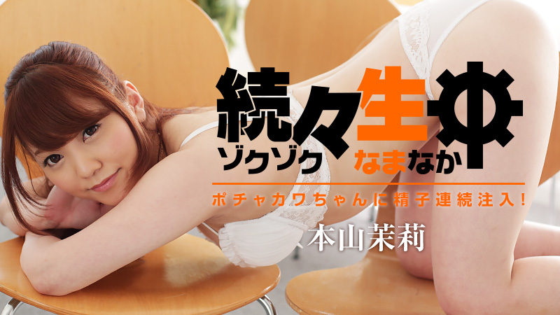 HEYZO-1078 本山茉莉【もとやままり】 続々生中~ポチャカワちゃんに精子連続注入!~