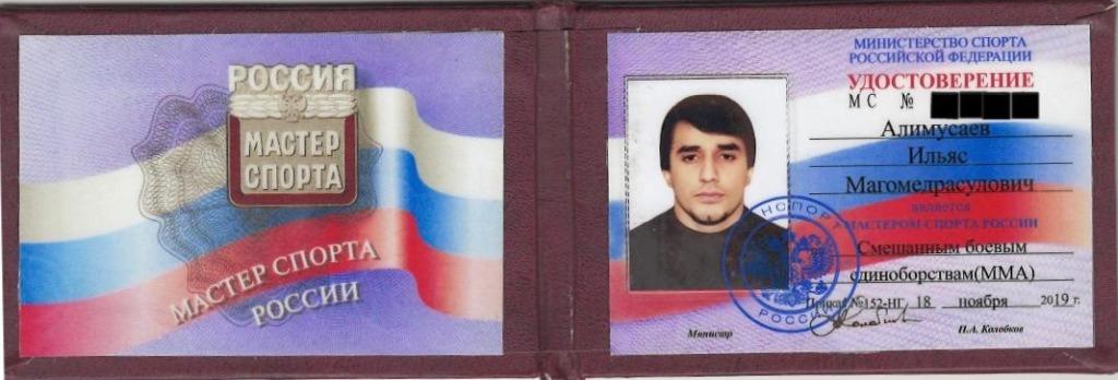 Ильяс Алимусаев: чем закончилась спортивная карьера
