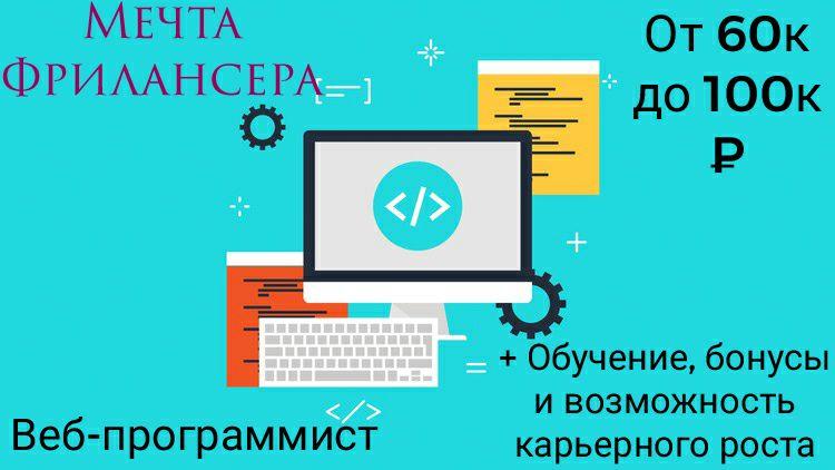 Функции фрилансера искать удаленную работу украина