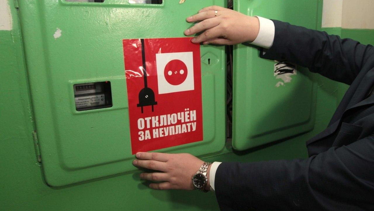 Электричество отключили должникам в Хабаровске
