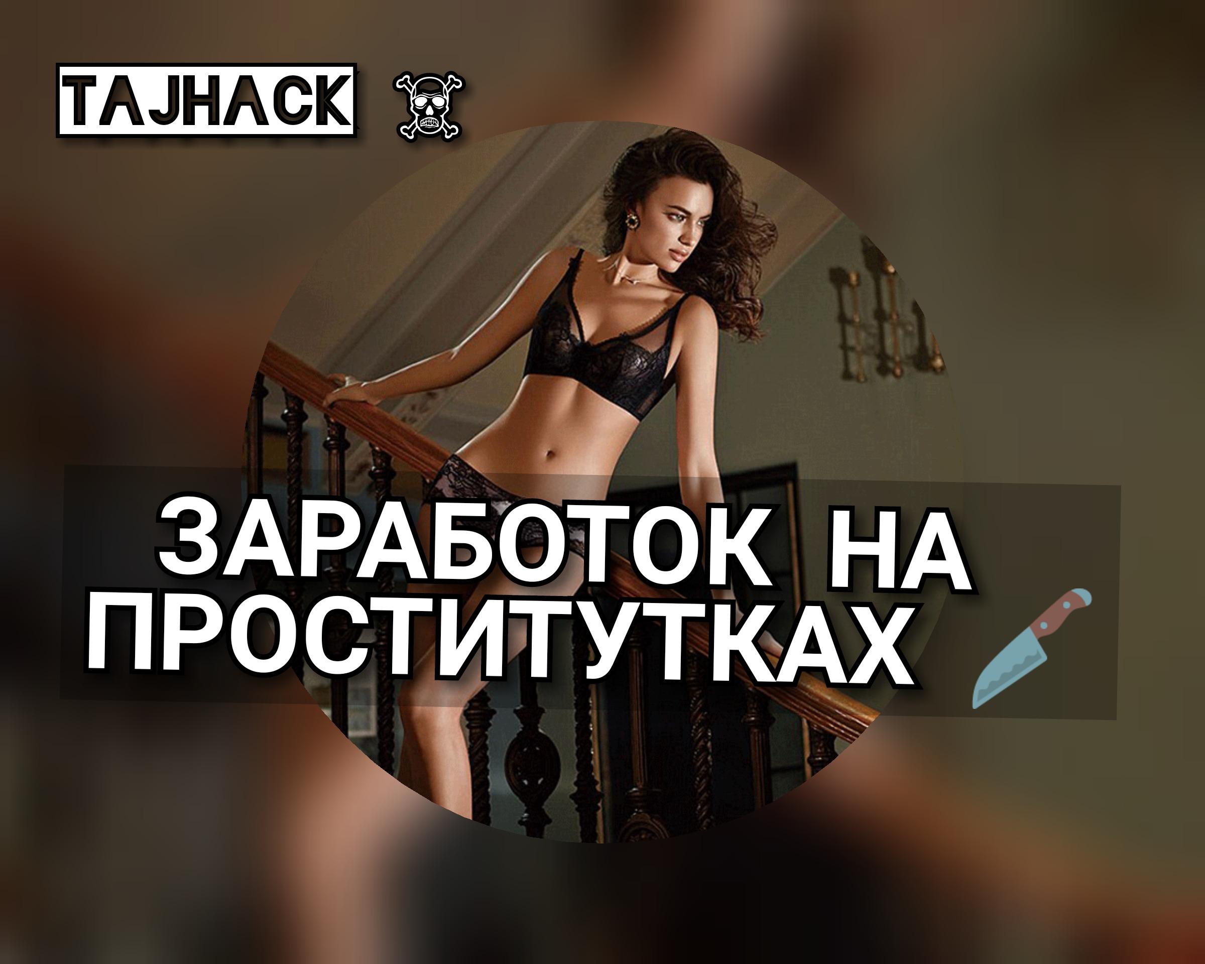 Проститутка заработок форум индивидуалки тюмень