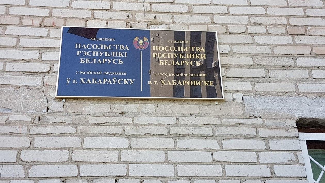 Беларусь переносит посольство из Хабаровска во Владивосток