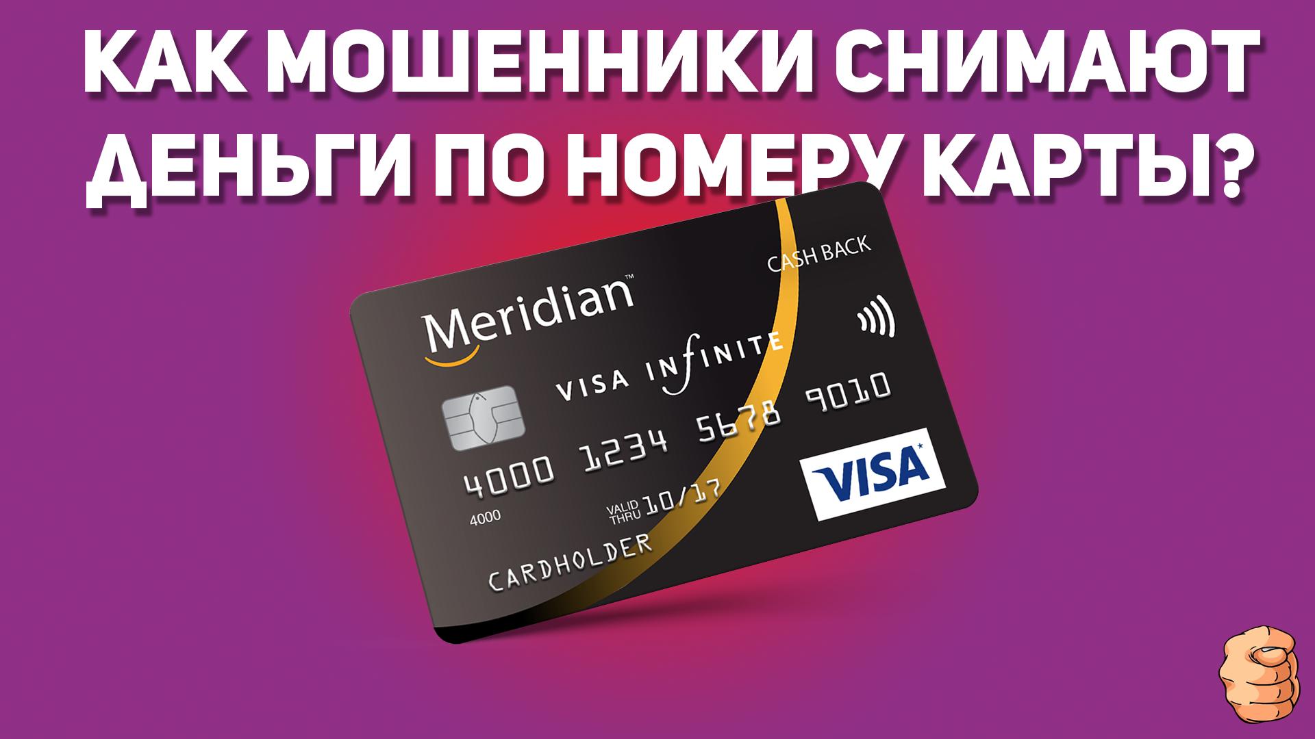Как мошенники могут завладеть деньгами с вашей карты, зная только её номер