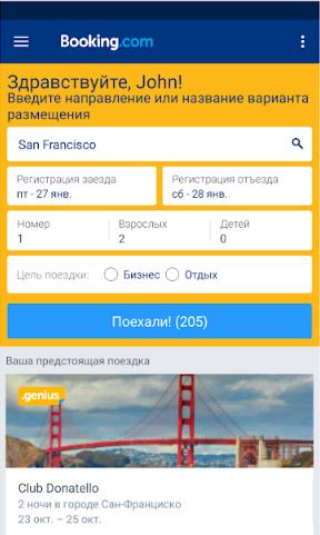 Полезные приложения для путешествий