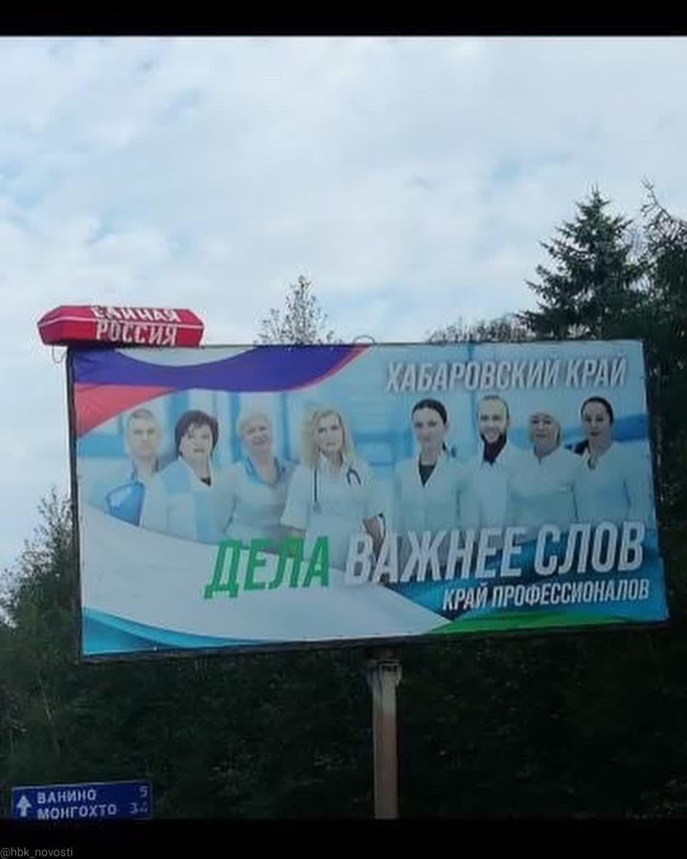 """Гроб с """"Единой Россией"""" водрузили на баннер"""