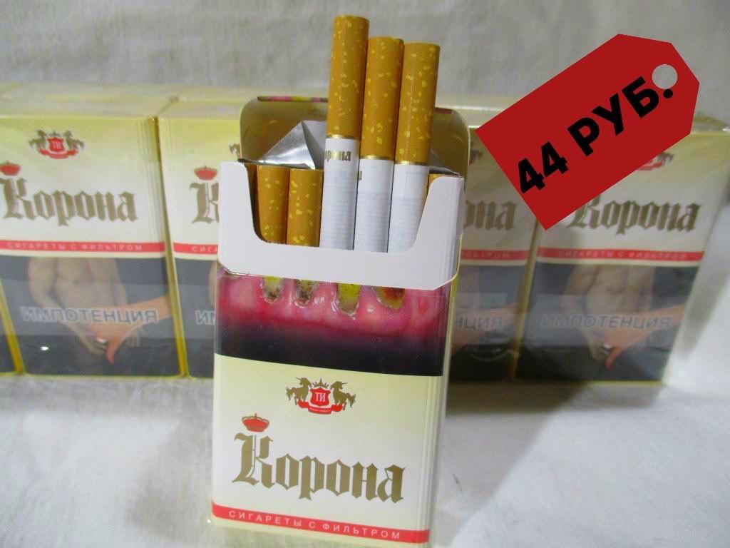 сигареты корона оптом в новосибирске