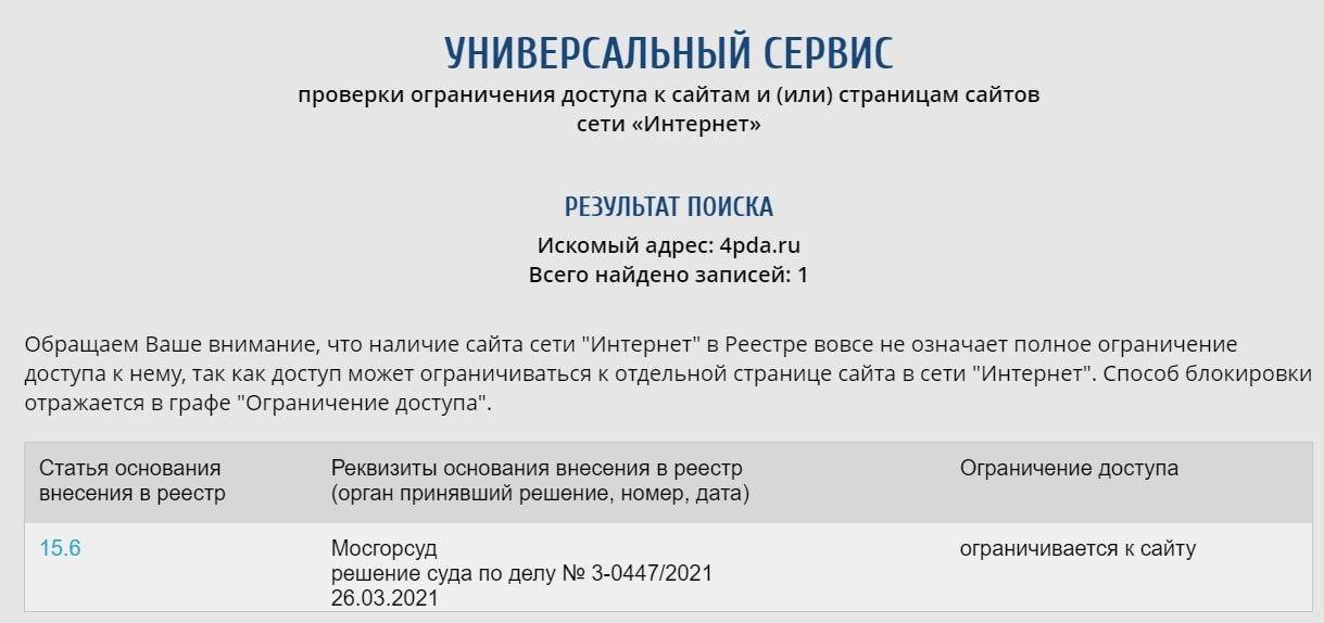 Роскомнадзор заблокировал 4PDA