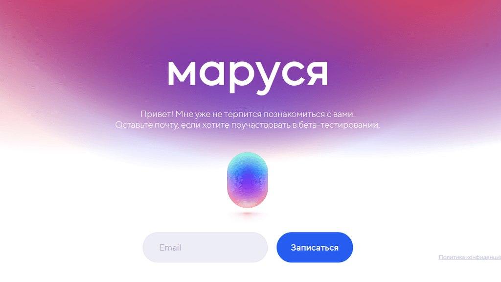 В приложение «ВКонтакте» встроят «Марусю»