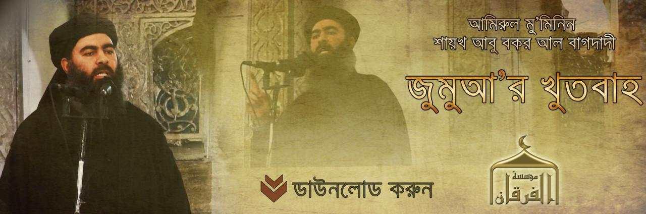 সাবেক আমিরুল মু'মিনিন আবু বকর আল-বাগদাদী তাকাব্বালাহুমাল্লাহর জুমুআ'র খুতবাহ