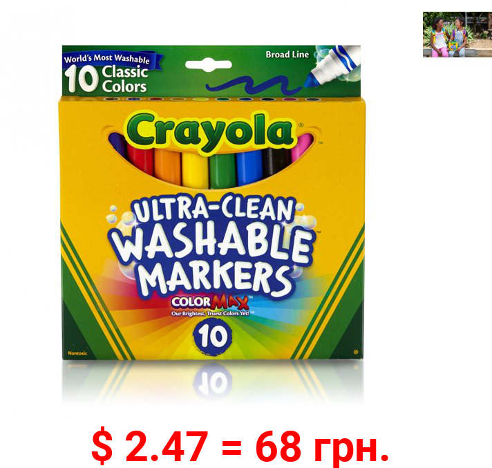 Crayola Ultra-Clean Washable Broad Line Markers, 10 Count
