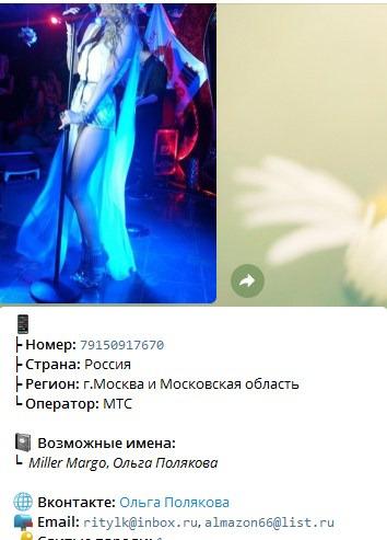 Фирсова Валентина - долбанутая сутерша из Чебоксар. 36