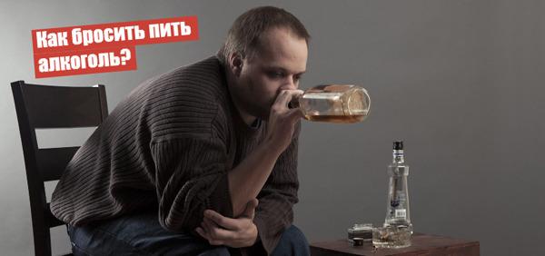 Средства для выхода из алкогольного запоя