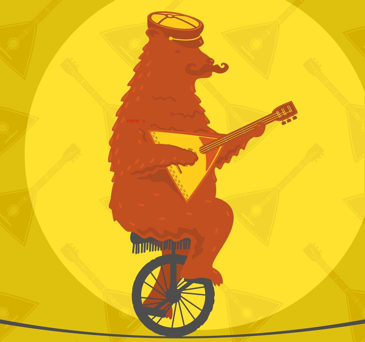 семи игл картинки афиш медведей на мотоциклах сомневается, рожайте спокойно